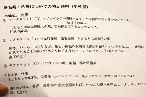 AGA(男性型脱毛症)クリニック 東京渋谷院