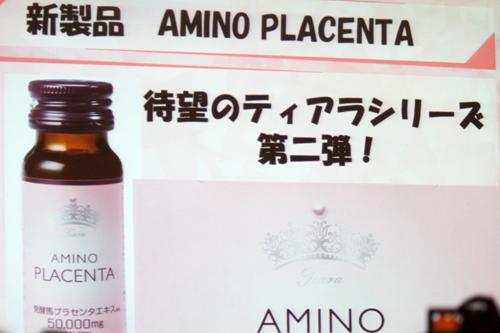 アミノプラセンタ