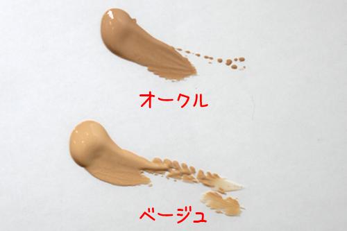 ファイテン アクアゴールド BBクリーム