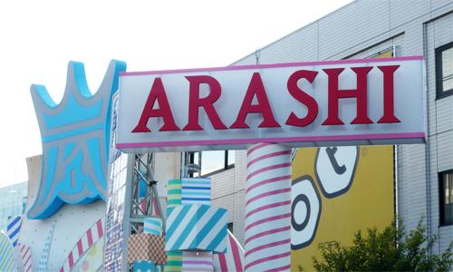 arashi19