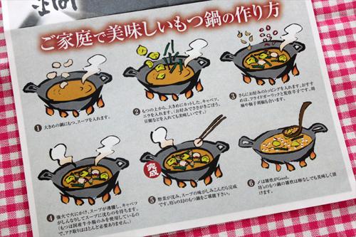 坊's もつ鍋