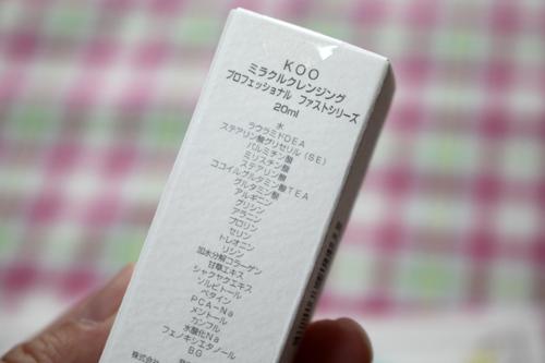 Koo ミラクルクレンジング 美容断食