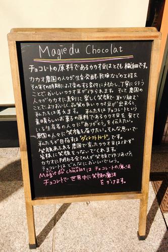 MAGIE DU CHOCOLAT(マジドゥショコラ)
