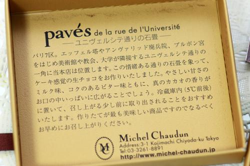 Michel Chaudun(ミッシェル ショーダン)