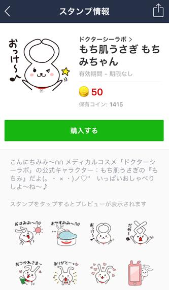 もちみちゃんスタンプ