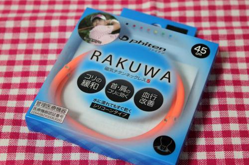 ファイテン RAKUWA磁気チタンネックレスS