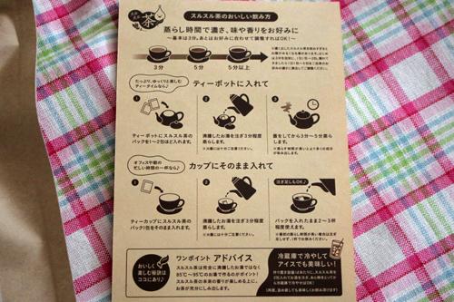 スルスル茶 ダイエット