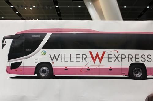 ウィラートラベル WILLER TRAVEL