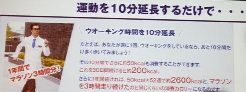 アクエリアス ゼロ×タニタ 30日間健康チャレンジ